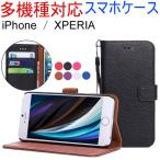 赤字処分セール iPhone7/7 Plus iPhone6/6S/6S Plus/6 Plus SE/5/5S/5C XPERIA Z3 Z4用 PUレザーケース 手帳型  AS12A047 AS33A003