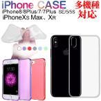 年末ウルトラセール送料無料 iPhone7 iPhone7 Plus iPhone6/6S iPhone6 Plus/6s Plus iPhone SE/5/5s ソフトケース TPU超薄透明AS12A010