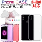 Yahoo!嘉年華iPhone XR/XS Max/X/7/8/7 Plus/8 Plus/6/6S/6 Plus/6s Plus iPhone SE/5/5s ソフトケース  TPU超薄透明 AS12A010  衝撃セール