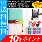 iPhone6/6s 6plus/6sPlus iPhone SE/5/5s/5c XperiaZ3 SO-01G/SOL26 Z4  PUレザーケース 手帳型 AS13A024 AS12A046 AS33A022 10%ポイント