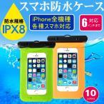 プレミアムセール iPhone7/7 plus iPhone6S/6S plus iPhone全機種対応 防水ケース 各種スマートフォン用防水 ケース スマホ防水カバー 防水バッグ ポーチ