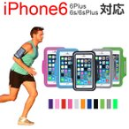 ショッピングランニング iPhone6S iPhone6S Plus iPhone6 iPhone6 Plus用アームバンド ケース アームホルダー スポーツケース10%ポイント  春セール