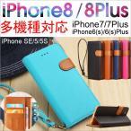 iPhone7/7 Plus iPhone6/6s 6 Plus/6s Plus iphone SE/5/5S手帳型ケースカバー ストラップ付き バイカラー カード収納 AS12A061
