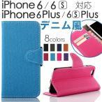 大感謝祭セール iPhone6/6s iPhone6 Plus/6s Plus 手帳型ケース デニム風 手帳型ケース フリップ式 ケースカバー