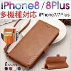 ショッピングiphone ストラップ iPhone7/8 iPhone7 Plus/8 Plus用手帳型ケース カード収納 ストラップ付き 横開き ケース スタンドケース 10%ポイント  年末セール