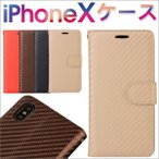 iPhone X手帳型ケース PUケース アイフォン X カバー 手帳型 手帳型カバー 周年感謝セール