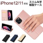 iPhone 12/iPhone 12 mini/12 Pro /12 Pro Max/iPhone11/11 Pro/11 Pro Max用手帳型ケース スマホケース 極薄