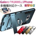 Yahoo!嘉年華iPhone8/8 Plus/X HUAWEI P20 Pro/P10 lite Galaxy S8/S8+/S9/S9+/Note8多機種対応ケース 衝撃吸収 リング付きスタンドAS31A056 衝撃セール
