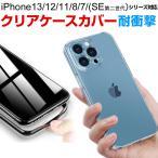 iPhone 13/13 Pro/13Pro Max/13mini iPhone 11/11 Pro/11 Pro Max iPhone12/12 mini/12 Pro/12 Pro Max対応クリアケース 耐衝撃 TPUケース 翌日配達対応
