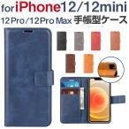 iPhone 12/iPhone 12 mini/12 Pro /12 Pro Max用手帳型ケース iPhone 12シリーズ対応ケース スマホケース マグネット