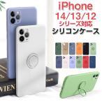 iPhone 13/13 Pro/13Pro Max/13mini iPhone 12 mini/12/12 Pro/12 Pro Max対応シリコンケース リング一体型 カメラまで保護 耐衝撃 翌日配達対応