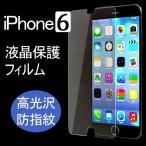 期間限定セール iPhone6 4.7インチ用液晶保護フィルム 高光沢フィルム 10%ポイント