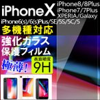 iPhone7/7plus iPhone6/6s 6plus /6sPlus iPhoneSE 5/5S/5C Xperi aZ1/Z2/Z3/Z4/Z5 Galaxy S6液晶 保護強化ガラスフィルム 硬度9H 前面 背面保護