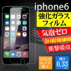 iPhone6 4.7インチ用液晶保護強化ガラスフィルム スマートフォン ガラスフィルム 硬度9H ラウンドエッジ加工 10%ポイント