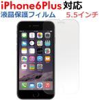 ホークスセール iPhone 6 Plus用液晶保護フィルム 高光沢フィルム iPhone6 5.5インチ 10%ポイント