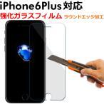 雅虎商城 - iPhone6 Plus液晶保護強化ガラスフィルム ガラス製 保護シート スマートフォン ガラスフィルム 5.5インチ 硬度9H ラウンドエッジ加工15%ポイント