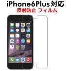 新生活セール iPhone 6 Plus 5.5インチ用液晶保護フィルム 反射防止10%ポイント