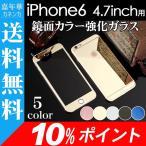 雅虎商城 - iPhone6 4.7インチ 鏡面カラー強化ガラス 表裏セット 前後保護 背面 強化ガラスフィルム メタリックカラー 10%ポイント ボーナスセール 特売