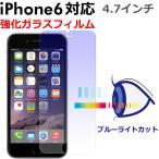Yahoo!嘉年華iPhone6 4.7インチ 液晶保護強化ガラスフィルム 【翌日配達】ブルーライト ガラス製 保護シート スマートフォン用 10%ポイント  ボーナスセール 特売