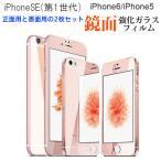 月末ウルトラセール 期間限定セール iPhone6/6s 6plus/6sPlus SE/5/5S/5C用強化ガラスフィルム  ミラー仕様 前後保護 正面用と裏面用の2枚セット10%ポイント