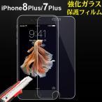 iPhone7 Plus/8 Plus 強化ガラス液晶保護フィルム ガラス製 保護シート ガラスフィルム 超薄 ラウンドエッジ加工 ホークスセール