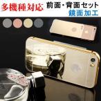 ボーナスセール 3点セット iPhone全機種対応 鏡面ガラスフィルム+ラウンドメタルバンパ AS12B013 AS13A101 AS12A063 10%ポイント