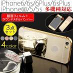 3点セット iPhone全機種対応 鏡面ガラスフィルム+ラウンドメタルバンパ AS12B013 AS13A101 AS12A063