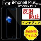 iPhone7 Plus液晶保護フィルム 反射防止 アンチグレア