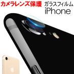 ボーナスセール iPhone7 レンズ 保護フィルム ガラスフィルム  衝撃吸収 気泡レス 指紋防止 レンズ保護シール