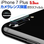 iPhone7 Plus レンズ 保護フィルム ガラスフィルム  衝撃吸収 気泡レス 指紋防止 レンズ保護シール