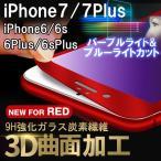 雅虎商城 - iPhone7/7Plus/6/6S 6Plus/6SPlus強化ガラスフィルム9H炭素繊維曲面加工ラウンドエッジ パープルライトカットブルーライトカット  ホークスセール