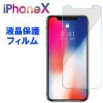 iPhone X液晶保護フィルム PETフィルム 高光沢 スマートフォン液晶フィルム
