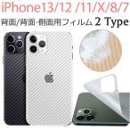 iPhone7/7 Plus iPhone8/8 Plus iPhone X背面フィルム 保護フィルム 超薄 炭素繊維フィルム 耐衝撃 防指紋