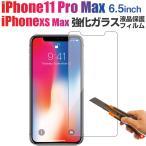 iPhone XS Max 6.5����� �������饹 �վ��ݸ�ե���� ���饹�ե���� 9H ������1 �����ܤ���
