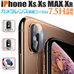 iPhone XS iPhone XS Max iPhone XRレンズ保護ガラス