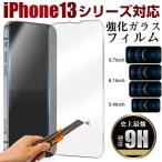 iPhone 13 mini iPhone 13 iPhone 13 Pro iPhone 13 Pro Max用 強化ガラスフィルム 液晶保護フィルム ガラスフィルム  ネコポス送料無料 翌日配達対応