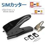micro/nano 対応SIMカッター SIMパンチ  iPhone6 6Plus iPhone5/iPhone4S/4用 SIM変換アダプター セット ゆうパケット不可 翌日配達対応