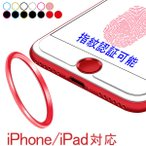 ホームボタンシール 指紋認証可能 アルミ ホームボタンシール TouchID指紋認証のiPhone/iPad 対応  衝撃セール