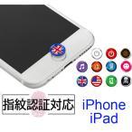 アルミボタンシール ホームボタンシール 指紋認証対応 iPhone6s 6s Plus iPhone6 iPhone5s対応
