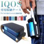 IQOSケース アイコスケース カバー ポーチ iQOS ケース ネコポス送料無料14時までは即日発送 翌日配達対応 秋のセール