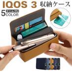 アイコス3ケース IQOS 3ケース アイコス3カバー アイコススリー収納 iQOS3ケース ネコポス送料無料 翌日配達対応