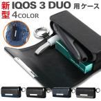 新型 IQOS 3 DUO用ケース アイコス 3 DUO ケース アイコス 3 デュオ対応 カバー ネコポス送料無料 翌日配達対応