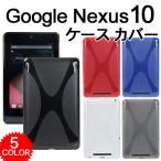 nexus10 ケース カバー Google タブレットPC NEXUS 10 背面保護用 TPUケース