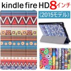 Amazon Kindle Fire HD (2015モデル) PUレザーケース 手帳型ケース レザーカバー スタンドケース タブレットPCケース 8インチ