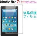 Amazon Kindle Fire (2015モデル)液晶保護フィルム【翌日配達】 高光沢フィルム 7インチ  ボーナスセール
