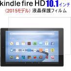 新生活セール Amazon Kindle Fire HD (2015モデル)液晶保護フィルム 高光沢フィルム 10インチ