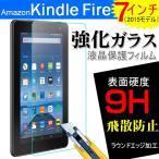 大感謝祭 Amazon Kindle Fire (2015モデル)液晶保護フィルム 強化ガラス フィルム 7インチ