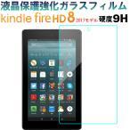 Amazon Kindle Fire 8 2017モデル 液晶保護フィルム Fire8 強化ガラスフィルム 9H ガラスフィルム 大決算セール