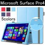 Microsoft Surface Pro4 ケース PUレザー サーフェスプロ4 ケース 手帳型 ペンホルダー付き タブレットケース