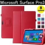 Microsoft Surface Pro3 ケース PUレザー サーフェスプロ3 ケース 手帳型 ペンホルダー付き タブレットケース